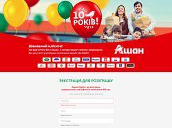 Веб анкета АШАН