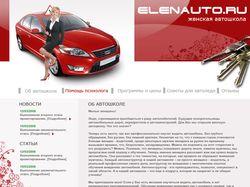 Elenauto.ru