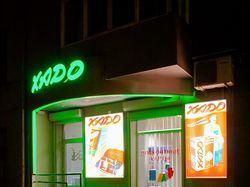 """Входная группа магазина """"Хадо"""""""