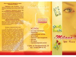 "Буклет А4, спа-салон ""Милана"""