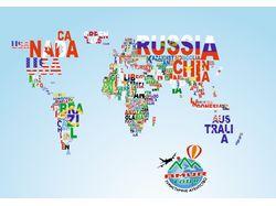 Плакат для туристической агенции