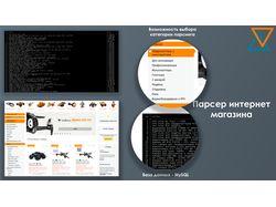 Парсер интернет-магазина Rc-today