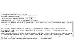 Скрипт генерации XML - фид