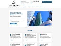 Адвокатское бюро Аксилиум