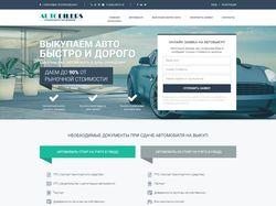 Срочный выкуп автомобилей AutoDilers