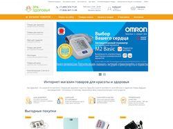 Интернет-магазин - Эра здоровья