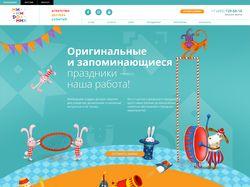 МиМиДомик - агентство детских событий