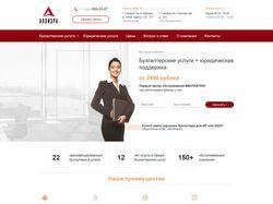 АЛЛИЭРА - Бухгалтерское сопровождение и услуги