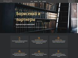 Сайт Адвокатской компании