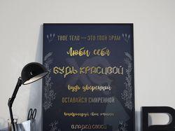 Мотивационный подарочный постер