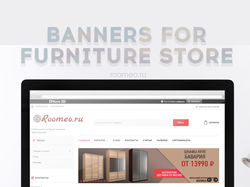 Banners for furniture store ROOMEO.RU