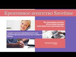 Презентация СММ агентства