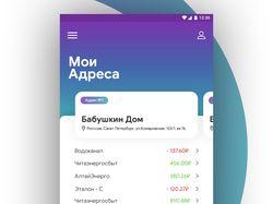 Домовой.app - оплата коммунальных