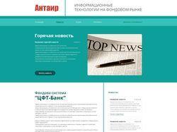 Сайт Антаир