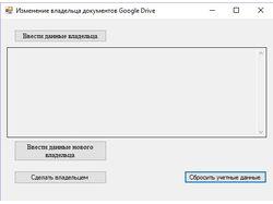 Смена владельца файлов Google Drive