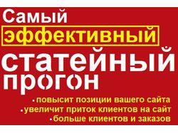 Ручное размещение статей на 50 ru-сайтах.