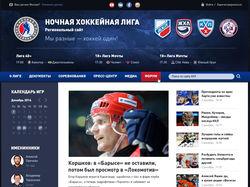 Ночная Хоккейная Лига России
