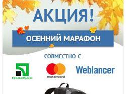 Баннер для акции Weblancer