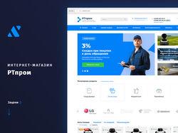 Дизайн интернет-магазина по продаже жидкого азота
