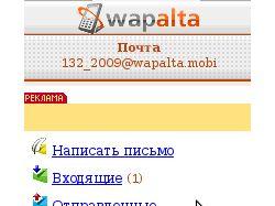 WapAlta - мобильная электронная почта