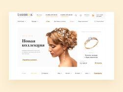 Дизайна для ювелирного магазина Lashbrook