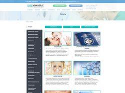 Создание медицинского портала для частной клиники