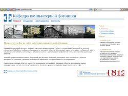 Кафедра компьютерной фотоники (ИТМО СПБ)