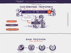 http://n0027_potolok.db33.ru