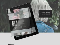 "Сайт для салона красоты ""Yanahairs"""