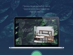 """Дизайн сайта для пространства """"Natura место"""""""