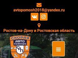 """Создание сайта с нуля для """"Скорой АвтоПомощи"""""""