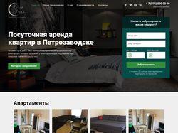 Сайт «Посуточная аренда квартир» (адаптив)