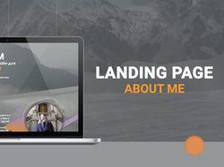 Landing page Обо мне