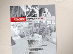 Реклама для строительного журнала