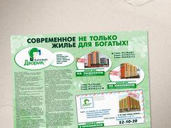 Разворот в строительный журнал
