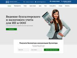 LP «Ведение бухгалтерского и налогового учета»