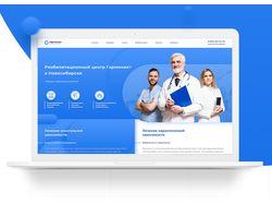 Редизайн сайта для реабилитационного центра