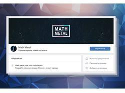 """Дизайн сообщества ВК """"Math Metal"""""""