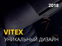 Vitex - редизайн