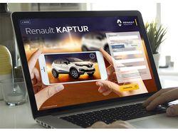 Renault. Дизайн материалов Kaptur