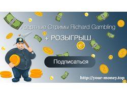 Рекламный баннер для стримов казино