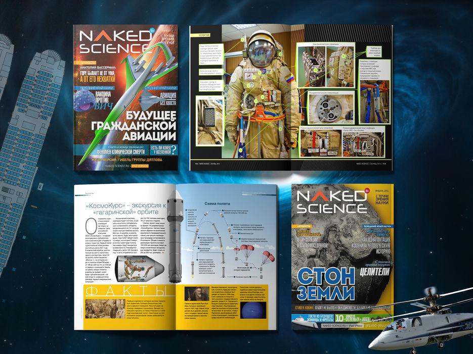 Журнал Naked Science — Работа №4 — Портфолио фрилансера Наира ...