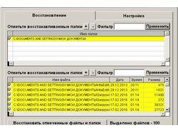 Программа резервного копирования в фоновом режиме