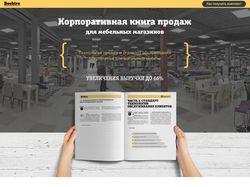 Landing Page — нишевая книга продаж
