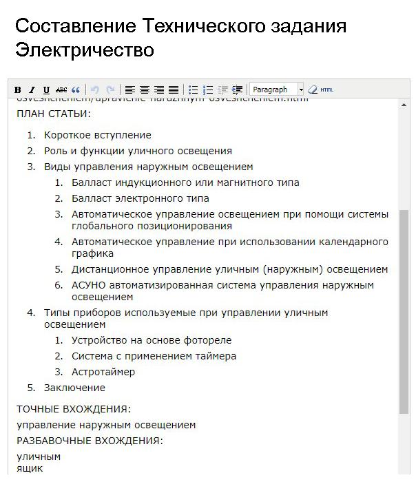 Как написать тех задание для фрилансера freelance translator english to russian