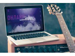 Онлайн-школа Вокала