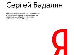 Сертификация Яндекс.Метрика