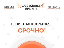 Сайт-приложение по доставке крылышек и бухлишка