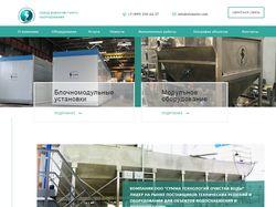 Завод водоочистного оборудования