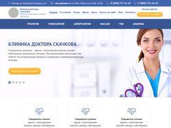 Клиника доктора Скачкова